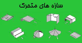 انواع سازه های متحرک با بیش از 10 نمونه موردی