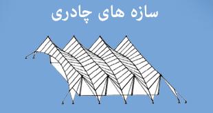 هر آنچه درباره سازه های چادری باید بدانید