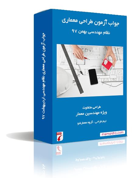 جواب آزمون طراحی معماری نظام مهندسی بهمن 97