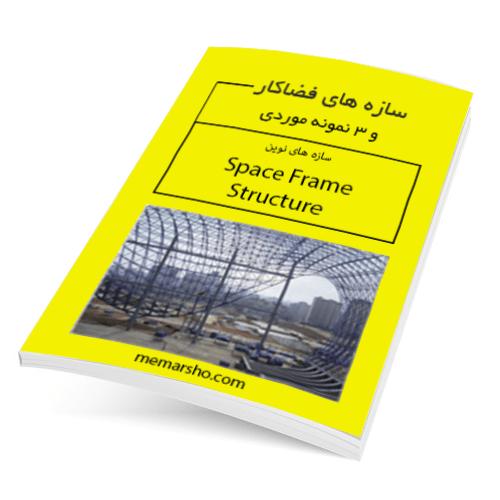 سازه های فضا کار و 3 نمونه موردی