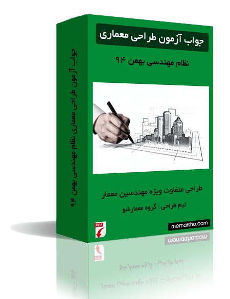 جواب آزمون طراحی معماری نظام مهندسی بهمن 94