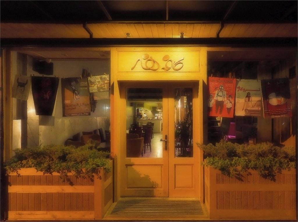 کافه هنر 3