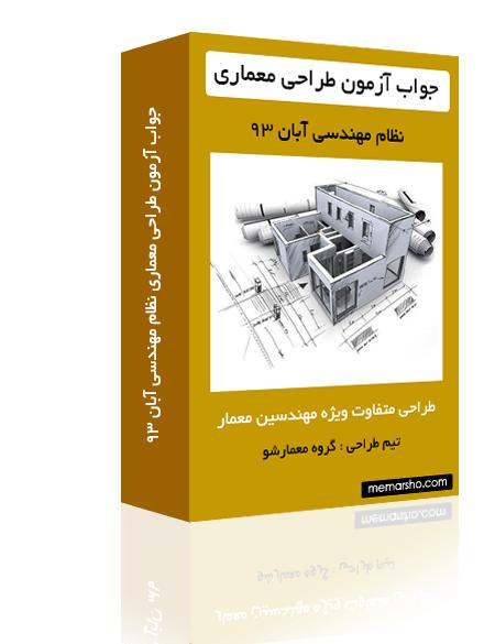 جواب آزمون طراحی معماری نظام مهندسی آبان 93